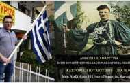 Συγκέντρωση διαμαρτυρίας σχετικά με την συναφθείσα Συμφωνία των Πρεσπών για τη Μακεδονία έξω από το γραφείο της Βουλευτού Καστοριάς Ολυμπίας Τελιγιορίδου την Κυριακή 1 Ιουλίου
