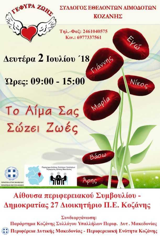 «Γέφυρα Ζωής» 20η Αιμοδοσία του 2018 στην Κοζάνη