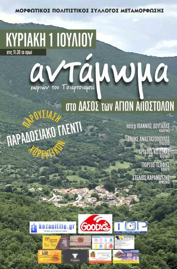 Πρόσκληση στο αντάμωμα των χωριών Τσιαρτσιαμπά από το σύλλογο Μεταμόρφωσης