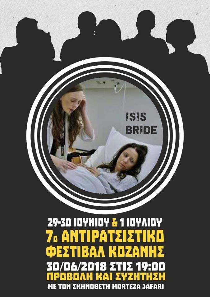 Η ταινία «ISIS BRIDE» του Morteza Jafari, στο 7ο Αντιρατσιστικό Φεστιβάλ Κοζάνης