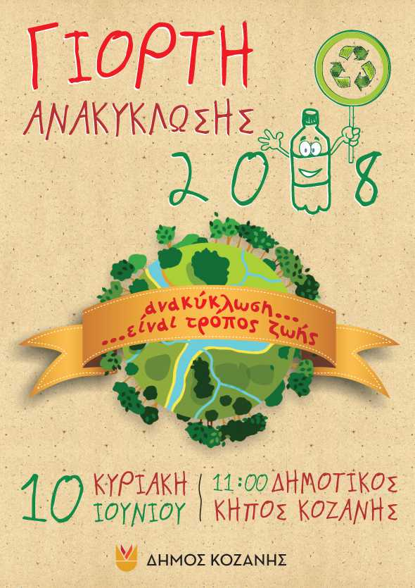 Σειρά δράσεων με παιχνίδι και δημιουργικές δραστηριότητες, με αφορμή την Παγκόσμια Ημέρα Περιβάλλοντος από τον Δήμο Κοζάνης, την Παρασκευή 8 Ιουνίου ως την Κυριακή 10 Ιουνίου