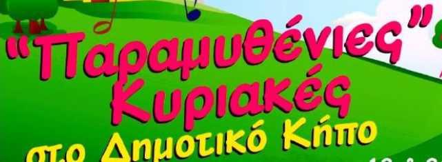Για 9η συνεχή χρονιά οι «Παραμυθένιες Κυριακές» στο Δημοτικό Κήπο Κοζάνης
