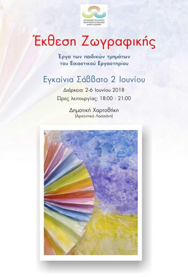 Οι μαθητές των παιδικών τμημάτων ζωγραφικής του Εικαστικού Εργαστηρίου Δήμου Κοζάνης εκθέτουν τα έργα τους στη Δημοτική Χαρτοθήκη (Αρχοντικό Λασσάνη).