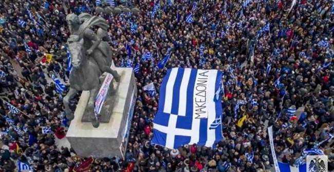 Συλλαλητήρια: Η επόμενη μέρα... Γράφει ο Λεωνίδας Κουμάκης