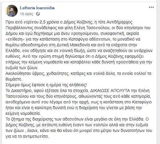 Αθωώθηκαν οι Ελένη Τασοπούλου και οι δύο κτηνίατροι του Καταφύγιου Αδέσποτων στην Κοζάνη