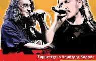 Mεγάλη συναυλία Πάνου Κατσιμίχα και Βασίλη Καζούλη στην κεντρική πλατεία της Κοζάνης την Τρίτη 19 Ιουνίου