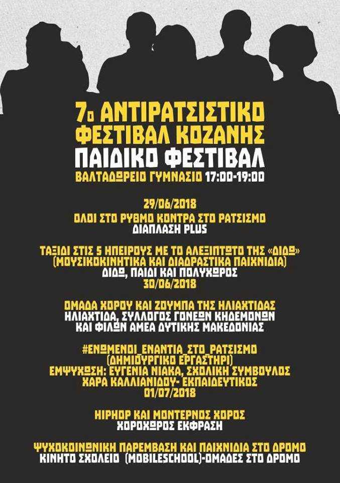 Το πρόγραμμα του Παιδικού Φεστιβάλ του 7ου Αντιρατσιστικού Φεστιβάλ Κοζάνης