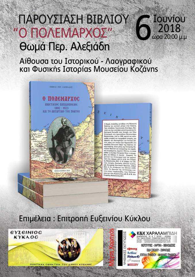 «Ο ΠΟΛΕΜΑΡΧΟΣ ΑΝΑΣΤΑΣΙΟΣ ΠΑΠΑΔΟΠΟΥΛΟΣ (1892-1922) ΚΑΙ ΤΟ ΑΝΤΑΡΤΙΚΟ ΤΟΥ ΠΟΝΤΟΥ». Παρουσίαση βιβλίου από τον Ευξείνιο Κύκλο Κοζάνης