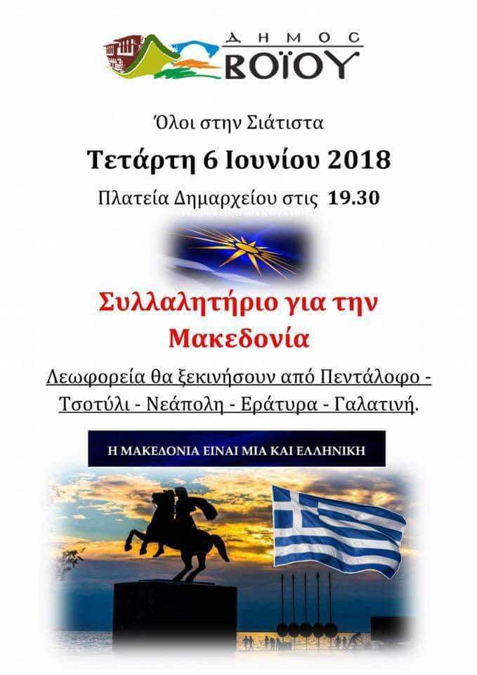 Συλλαλητήριο για την ελληνικότητα της Μακεδονίας στη Σιάτιστα  Τετάρτη 6 Ιουνίου