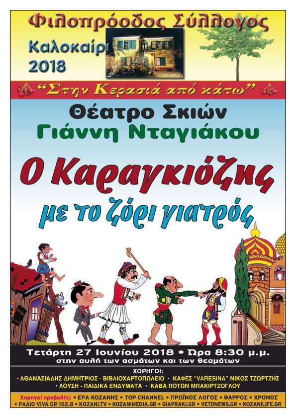 Θέατρο Σκιών Γιάννη Νταγιάκου  «Ο Καραγκιόζης με το ζόρι γιατρός» από τον Φιλοπρόοδο Σύλλογο Κοζάνης
