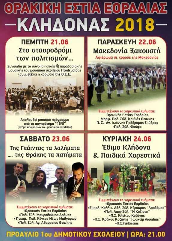 Τετραήμερες εκδηλώσεις