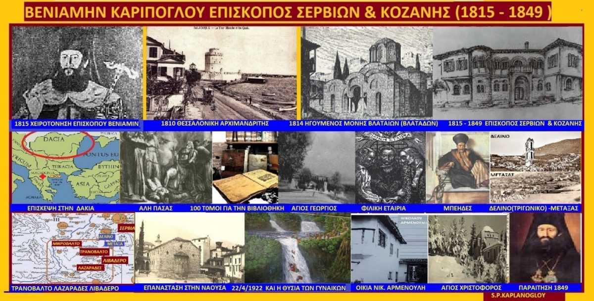 Βενιαμίν Καρίπογλου (1781 - 1851 ) Επίσκοπος Σερβίων και Κοζάνης (1815 - 1849 ) Μέλος της Φιλικής Εταιρείας. (Σταύρου Π. Καπλάνογλου)