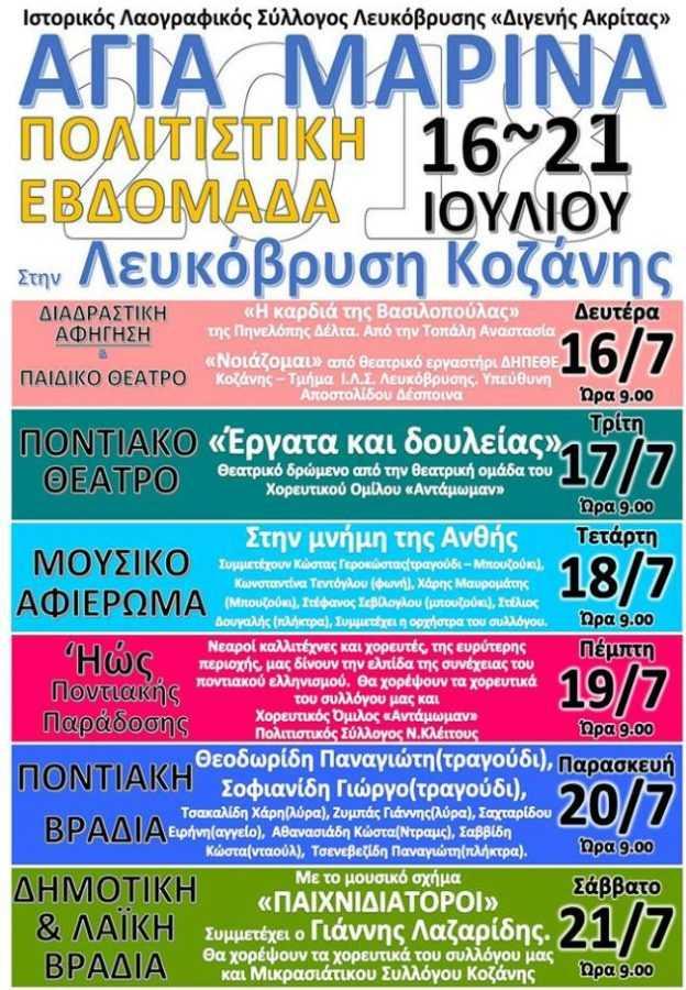 ΠΟΛΥΠΟΙΚΙΛΗ ΠΟΛΙΤΙΣΤΙΚΗ ΕΒΔΟΜΑΔΑ (16-21/7)–