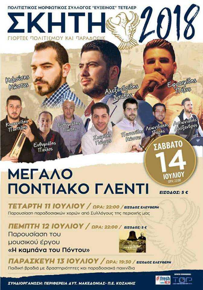 4ήμερες Καλοκαιρινές εκδηλώσεις Μορφωτικού Συλλόγου Σκήτης «Εύξεινος»
