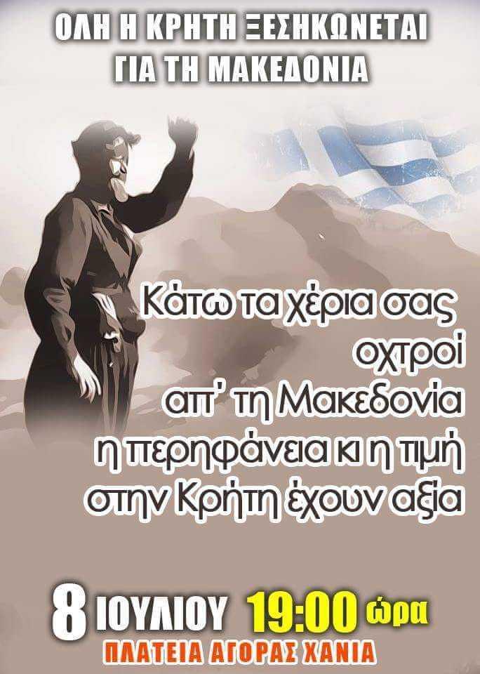 Ξεσηκώνεται η Κρήτη με συλλαλητήρια για τη Μακεδονία!