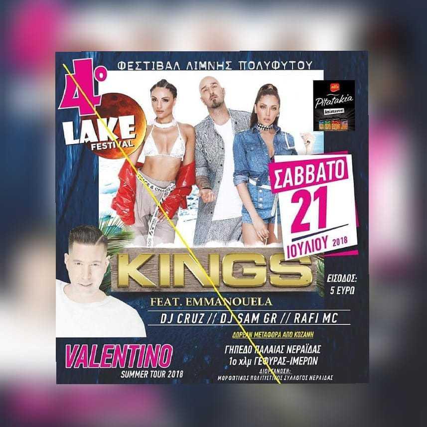 4 LAKE FESTIVAL 21 ΙΟΥΛIΟΥ 2018 στη Νεράιδα Κοζάνης