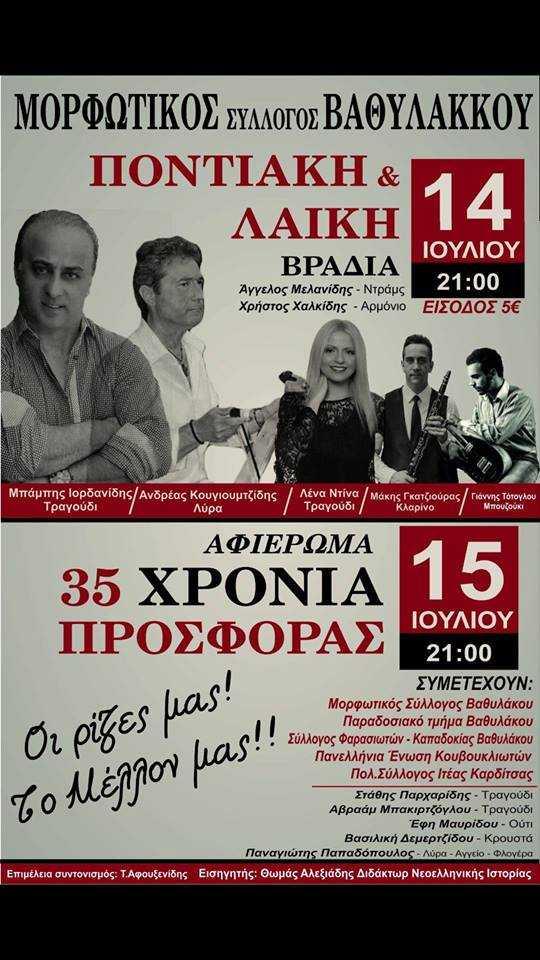 Εκδηλώσεις για τα 35 Χρόνια Προσφοράς του Μορφωτικού Πολιτιστικού Συλλόγου Βαθυλάκκου
