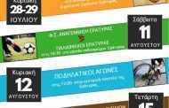 ΑΝΤΑΜΩΜΑ ΑΠΑΝΤΑΧΟΥ ΕΡΑΤΥΡΑΙΩΝ. Εκδηλώσεις καλοκαιριού 2018 από το Φίλαθλο Σωματείο Αναγέννηση Εράτυρας