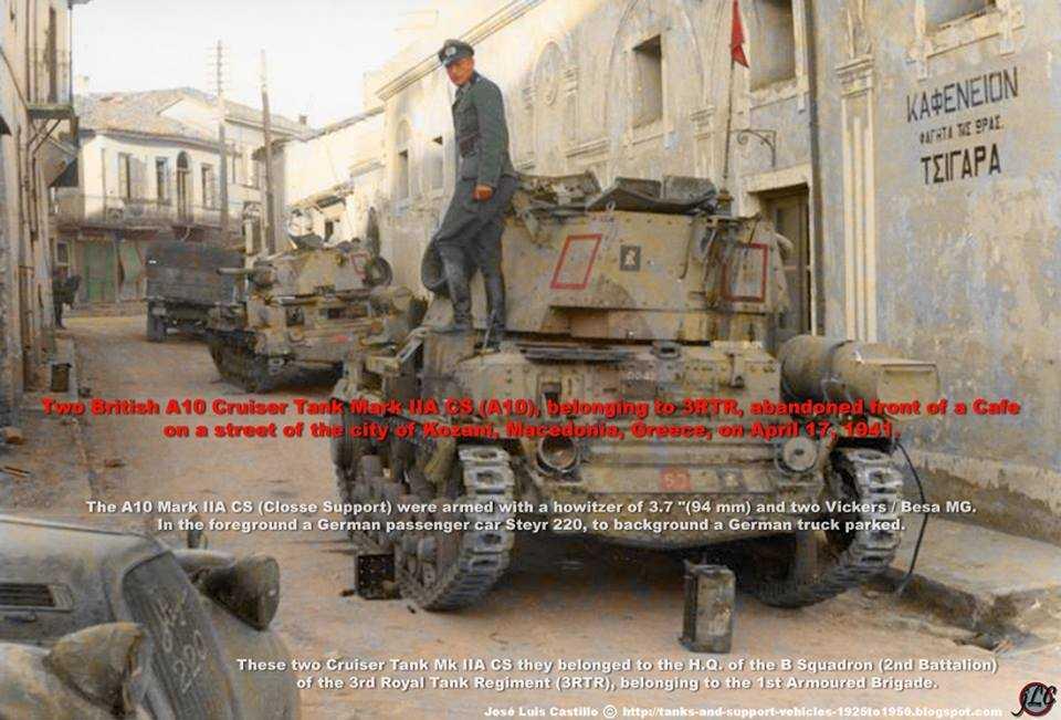 Εικόνες και μνήμες της Κοζάνης του 1941