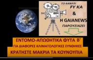 ΚΟΥΝΟΥΠΙΑ-ΑΝΤΙΜΕΤΩΠΙΣΗ ΜΕ ΕΝΤΟΜΟΑΠΩΘΗΤΙΚΑ ΦΥΤΑ (2Η ΟΜΑΔΑ) (Μάρθα Στ. Καπλάνογλου Τεχνολόγος Γεωπόνος)
