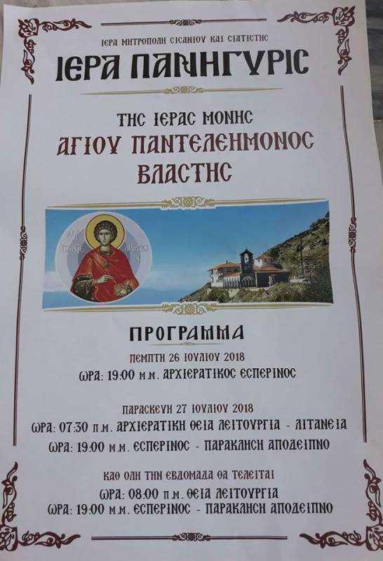 Πανηγυρίζει το Μοναστήρι του Αγίου Παντελεήμονος στη Βλάστη
