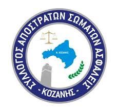 Ψήφισμα του Συλλόγου Απόστρατων Σωμάτων Ασφαλείας Κοζάνης σχετικά με το μακεδονικό