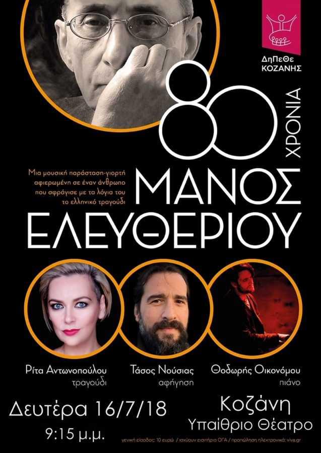 Μουσικοθεατρική παράσταση αφιερωμένη στον Μάνο Ελευθερίου, την Δευτέρα 16 Ιουλίου, στην Κοζάνη, στο Υπαίθριο Δημοτικό Θέατρο