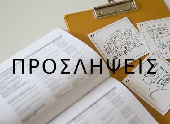 55 θέσεις τακτικού προσωπικού στους ΟΤΑ νομού Κοζάνης, 157 σε όλη τη Δυτική Μακεδονία. 2.909 σε όλη τη χώρα Πανεπιστημιακής, Τεχνολογικής, Δευτεροβάθμιας και Υποχρεωτικής Εκπαίδευσης. ΞΕΚΙΝΟΥΝ ΟΙ ΑΙΤΗΣΕΙΣ