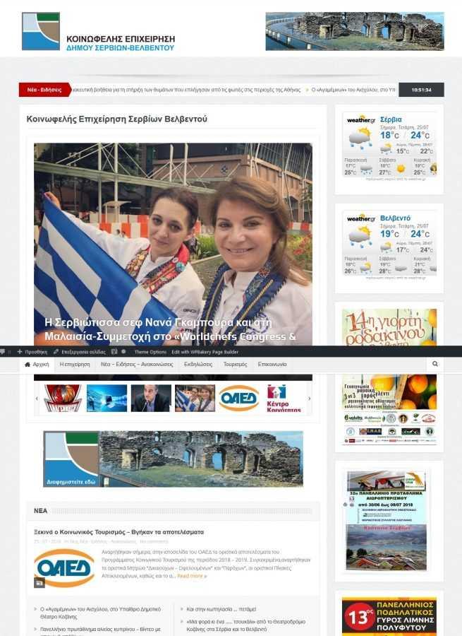 Ένας διαδικτυακός τόπος συνάντησης και ενημέρωσης από την Κοινωφελή Επιχείρηση Σερβίων-Βελβεντού