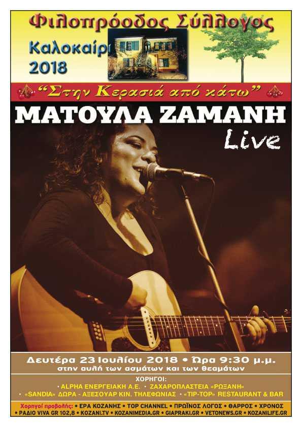 Ο Φιλοπρόοδος Σύλλογος απευθύνει πρόσκληση για το συνεχιζόμενο μουσικό καλοκαίρι, στο δυναμικό κοινό που μας ακολουθεί, με την εκρηκτική, και γεμάτη ενέργεια Ματούλα Ζαμάνη.