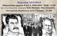 11η θεματική εκδήλωση για την Κατοχή και τον Εμφύλιο  «Η ρήξη Τίτο-Στάλιν και η Ελλάδα»