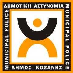 Γνήσιο υπογραφής κατ' οίκον από τη Δημοτική Αστυνομία Κοζάνης