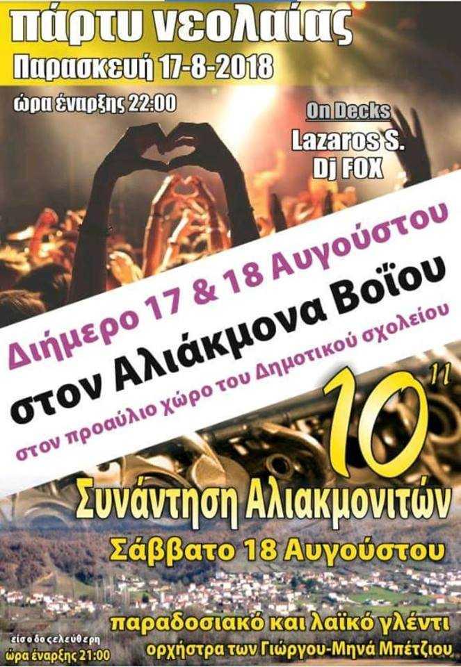 Συνάντηση Αλιακμονιτών - Πάρτυ Νεολαίας 17 και 18 Αυγούστου