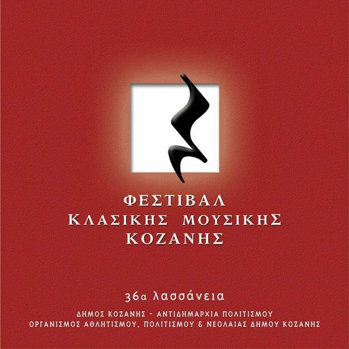 Ξεκινά το Φεστιβάλ Κλασικής Μουσικής Κοζάνης των 36ων Λασσανείων- Το πρόγραμμα