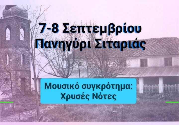 7-8 Σεπτεμβριου Πανηγύρι Γεννήσεως της Θεοτόκου στην Σιταριά Φλώρινας