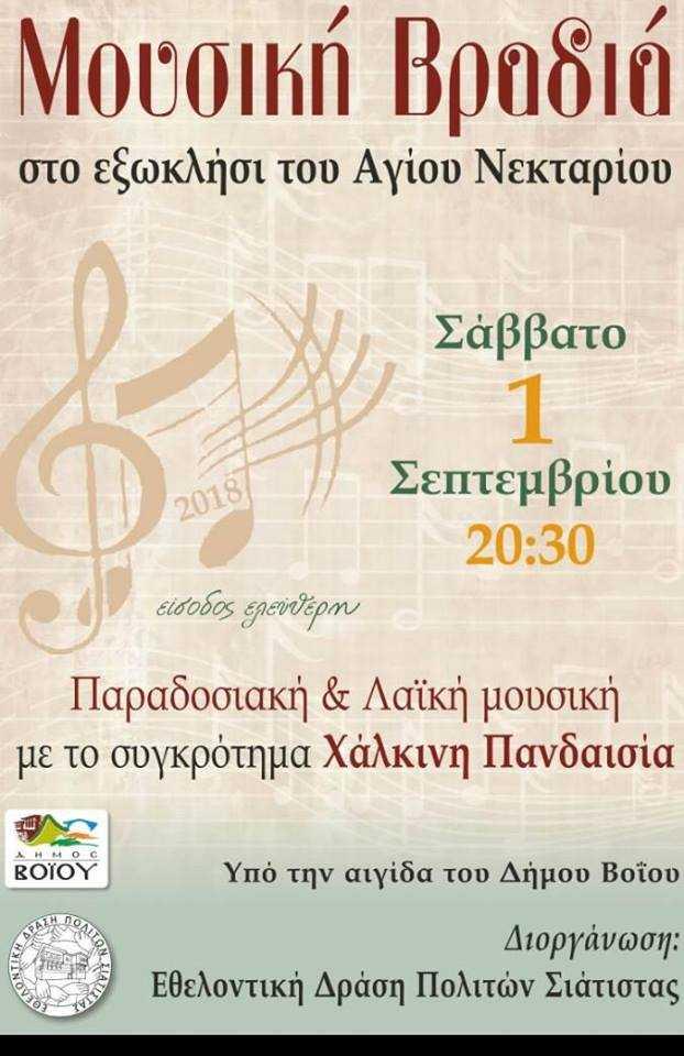 Μουσική βραδιά στο εξωκλήσι Αγίου Νεκταρίου Σιάτιστας την 1η/9 από την Εθελοντική Δράση Πολιτών Σιάτιστας
