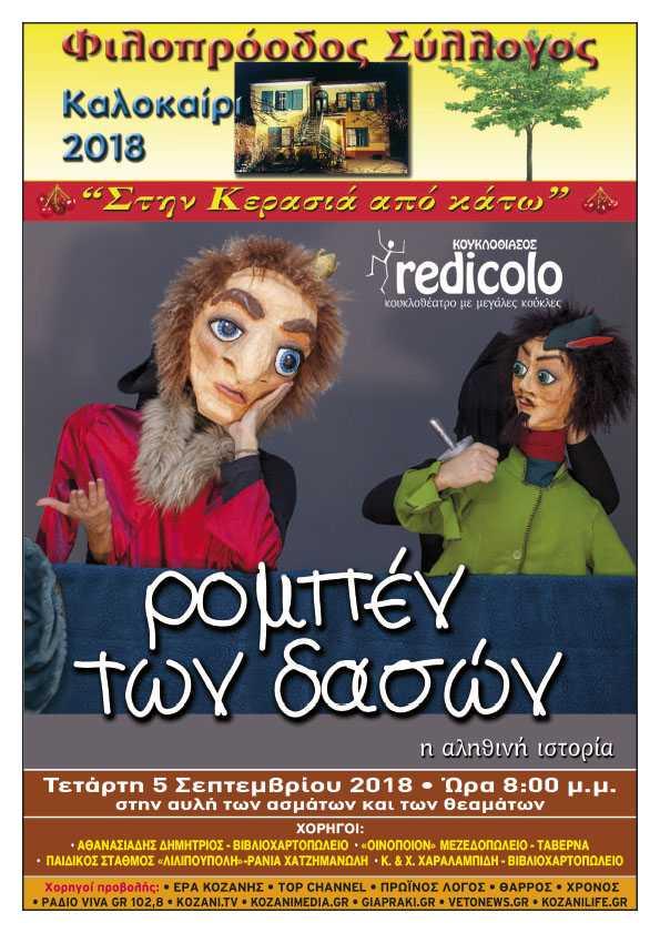 ΡΟΜΠΕΝ ΤΩΝ ΔΑΣΩΝ, Η ΑΛΗΘΙΝΗ ΙΣΤΟΡΙΑ  Κουκλοθέατρο με μεγάλες κούκλες  από τον Κουκλοθίασο REDICOLO στο Φιλοπρόοδο Σύλλογο Κοζάνης