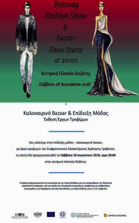 Επίδειξη μόδας στην Κοζάνη με δημιουργίες των τροφίμων του Σωφρονιστικού καταστήματος Γρεβενών