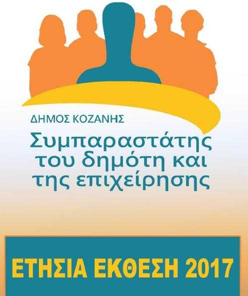 Ετήσια Έκθεση 2017 του Συμπαραστάτη του Δημότη και της Επιχείρησης Δήμου Κοζάνης