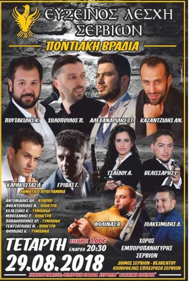 Ποντιακή Βραδυά από την Εύξεινο Λέσχη Σερβίων Τετάρτη 29 Αυγούστου