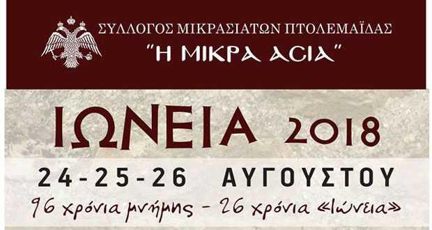 Τριήμερες εκδηλώσεις 26 χρόνια «Ιώνεια» από τον Σύλλογο Μικρασιατών Πτολεμαΐδας
