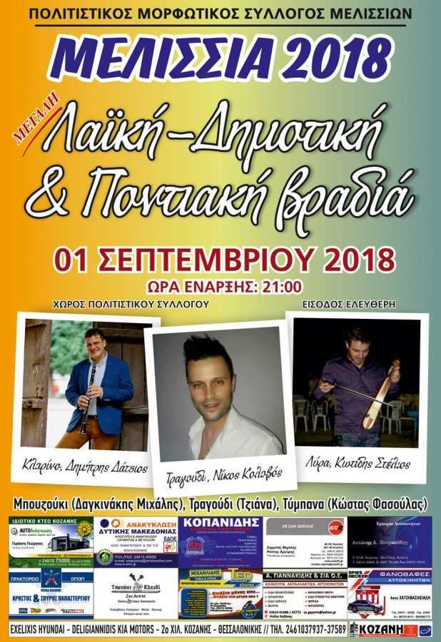 Λαϊκή-Δημοτική & Ποντιακή βραδιά στα Μελίσσια Κοζάνης την 1η Σεπτεμβρίου