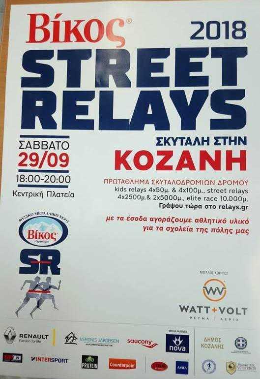 Ο 6ος αγώνας του 5ουπανελληνίου πρωταθλήματος σκυταλοδρομιών δρόμου Βίκος Street Relays στην Κοζάνη