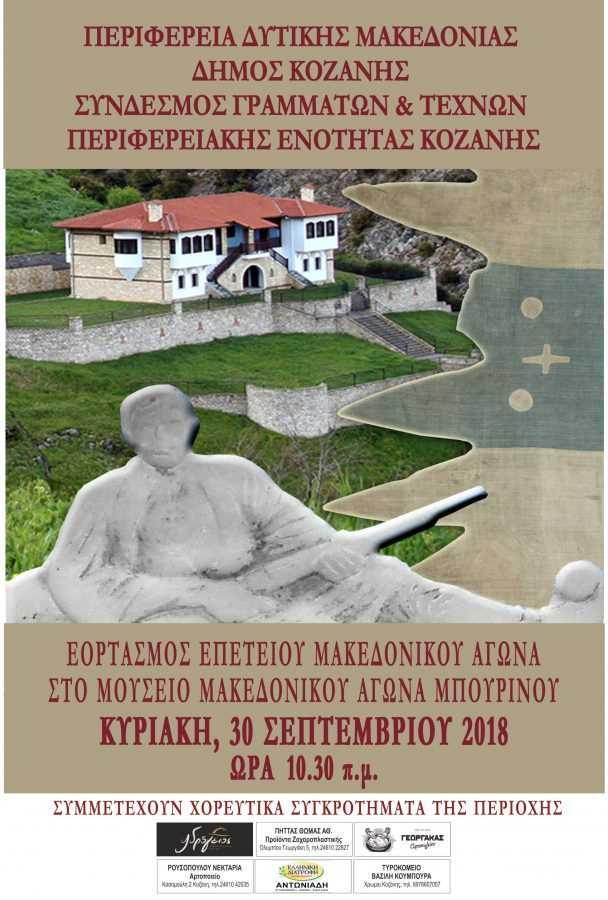 Εορτασμός του Μακεδονικού Αγώνα στο ομώνυμο Μουσείο στο όρος «Μπούρινος». ΠΡΟΓΡΑΜΜΑ