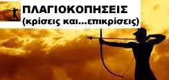 --Η άπραγη πια Εύξεινος Λέσχη Κοζάνης… ο ισόβιος πρόεδρος;!. -- Στο πρώην στρατόπεδο Ρωμανέλη στο Δρέπανο Κοζάνης επίκειται η εγκατάσταση προσφύγων και μεταναστών;! -- Η «λειτουργία» των φωτεινών σηματοδοτών στη διασταύρωση του νοσοκομείου Κοζάνης (κεντρικής Μοναστηρίου και Μαμάτσειου), η αβελτηρία των υπευθύνων και οι «φωστήρες» συγκοινωνιολόγοι --Κλιμάκιο της Παγκόσμιας Τράπεζας στην Κοζάνη Ήρθαν, δεν είπαν τίποτα ουσιαστικό και έφυγαν! ΠΛΑΓΙΟΚΟΠΗΣΕΙΣ.....Κρίσεις και Επικρίσεις....