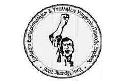 To Συνδικάτο Εμποροϋπαλλήλων και Υπαλλήλων Υπηρεσιών Εορδαίας για τη λεγόμενη Black Friday