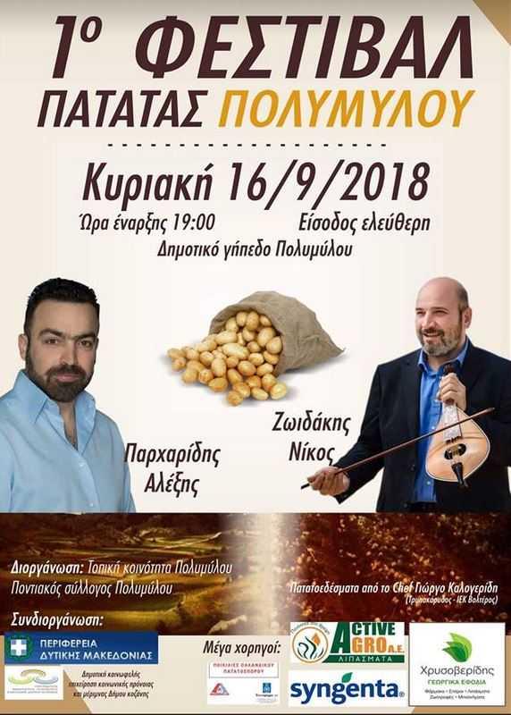 1ο Φεστιβάλ Πατάτας στον Πολύμυλο Κοζάνης 16 Σεπτεμβρίου