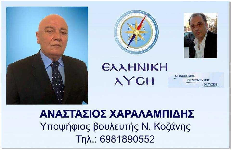 Επισήμανση του Αν. Χαραλαμπίδη υποψηφίου βουλευτή της Ελληνικής Λύσης για σχόλια υποψηφίων βουλευτών του νομού στο πρόσωπό του