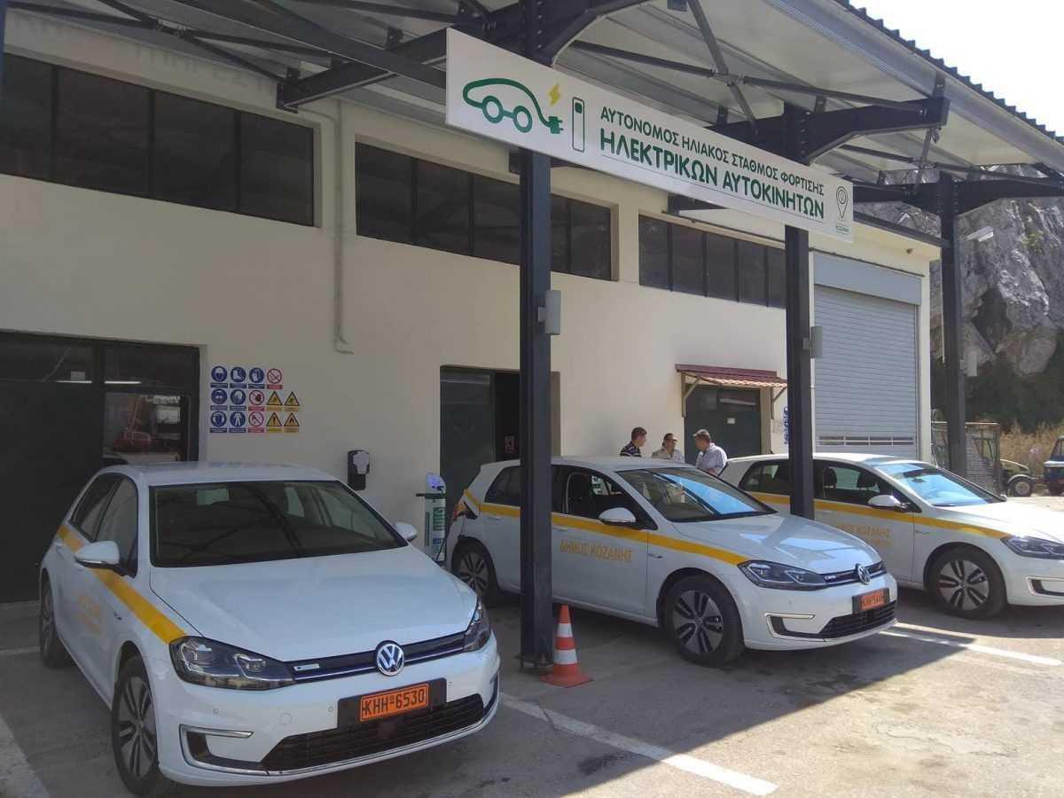 Τρία νέα ηλεκτρικά οχήματα μεγάλης αυτονομίας στο στόλο του Δήμου Κοζάνης- Αυτόνομος ηλιακός σταθμός φόρτισης σε συνεργασία με το ΤΕΙ Δυτικής Μακεδονίας