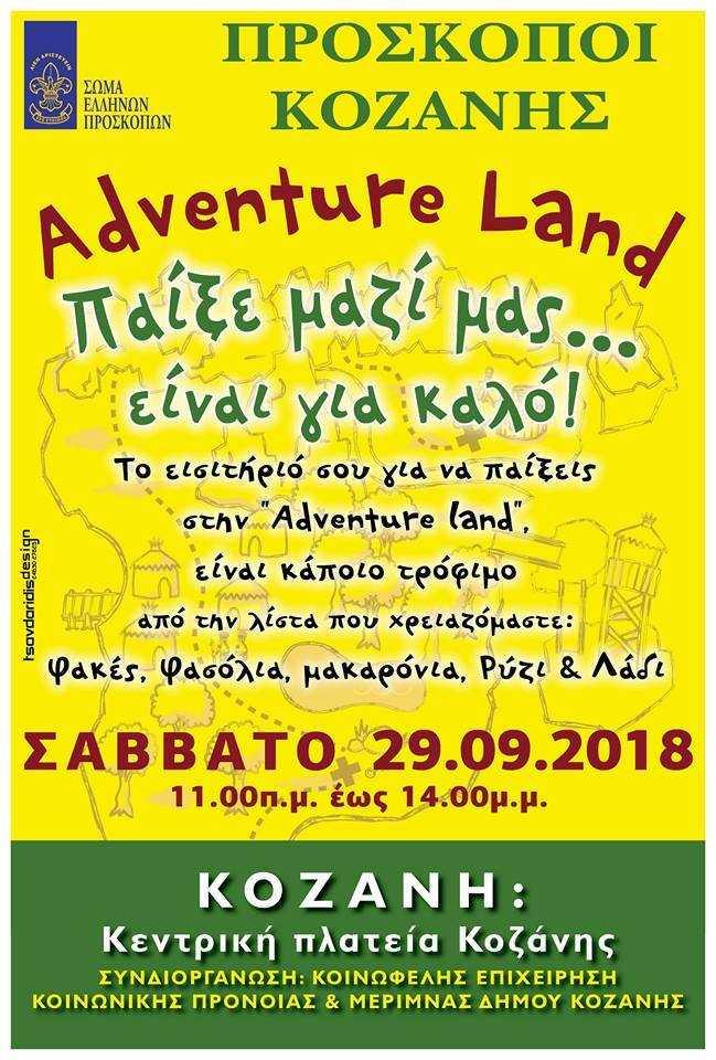 Adventure land από τους Προσκόπους Κοζάνης το Σάββατο στην Κεντρική Πλατεία- Παίξε μαζί μας…είναι για καλό!